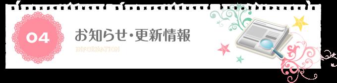 お知らせ・更新情報