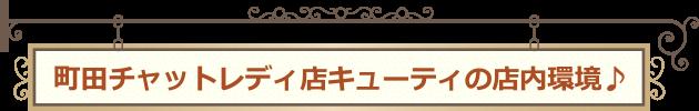 町田チャットレディ店キューティの店内環境♪